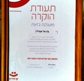 תעודת הוקרה לבתאל הקריקטוריסטית על אטרקציית הקריקטורות באירוע התנדבותי